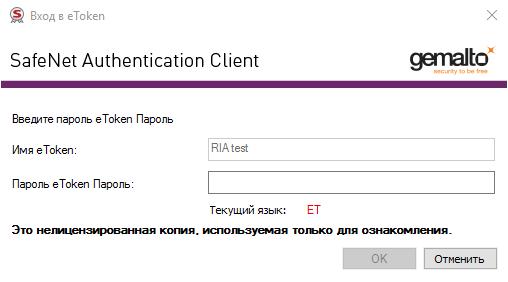 digitempli-krüptopulga-kasutamine-rus-2