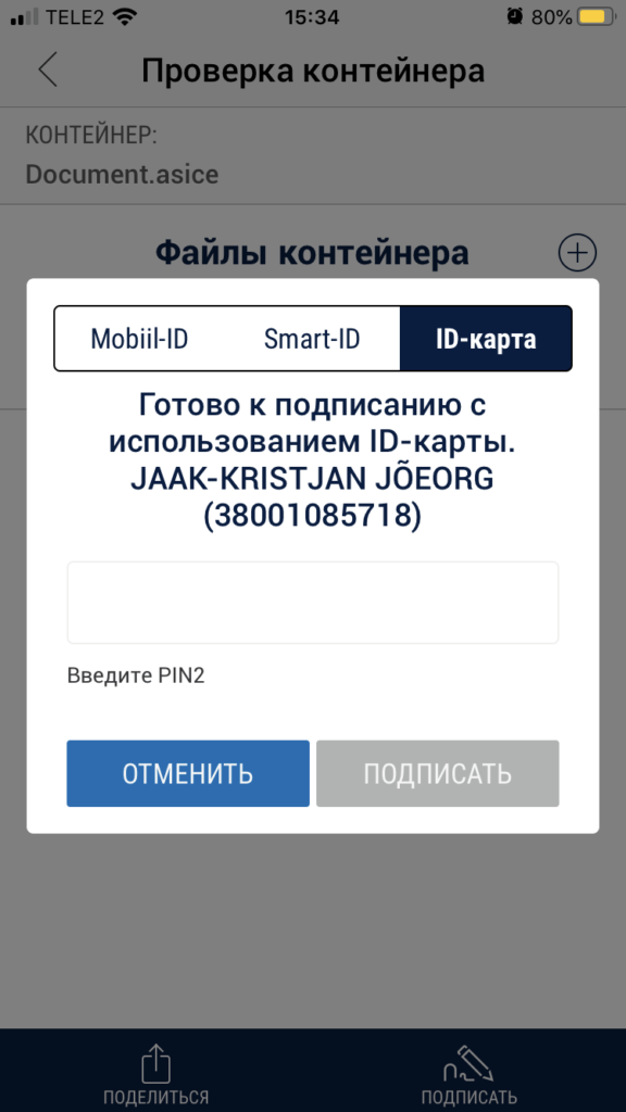 To sign in RIA DigiDoc with ID-card, you must enter your PIN2