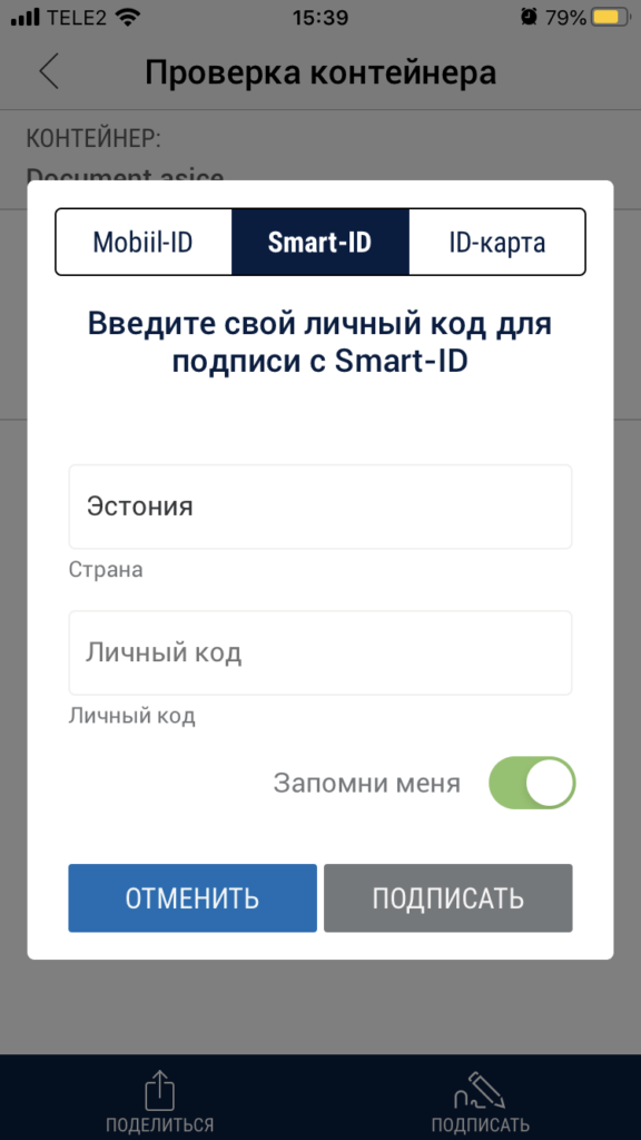 To sign in RIA DigiDoc with Smart-ID, you must select country and enter personal code