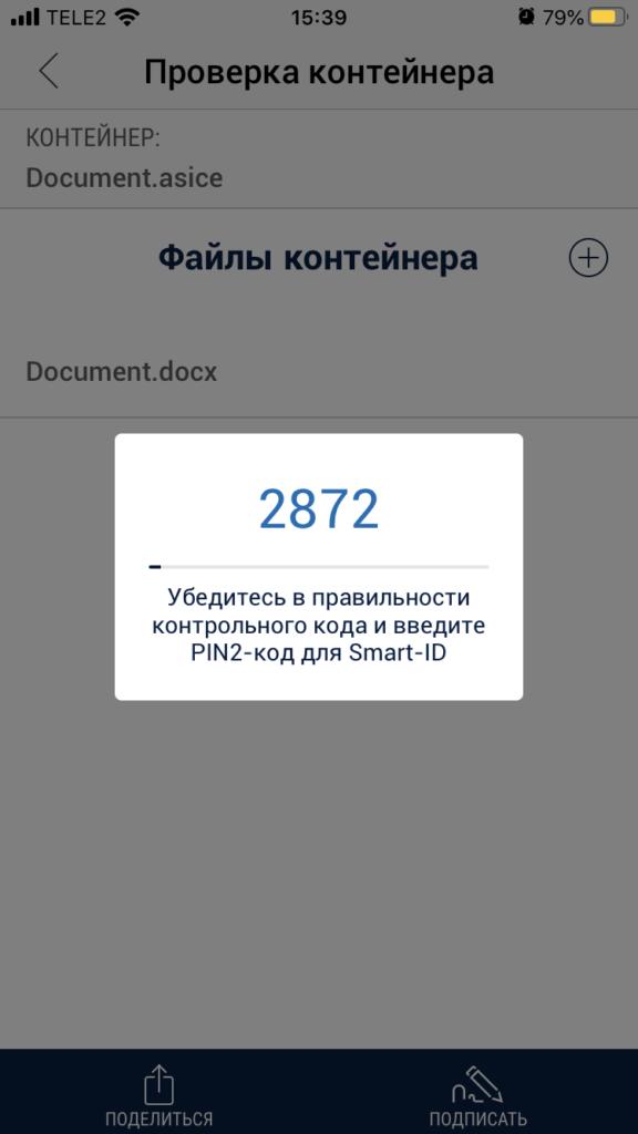 RIA DigiDoc application Smart-ID signing control code