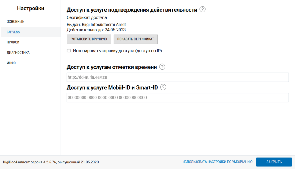 DigiDoc4 services settings