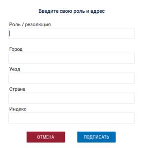 DigiDoc4 client role